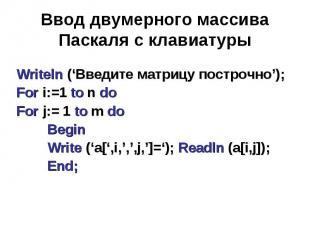 Ввод двумерного массива Паскаля с клавиатуры Writeln ('Введите матрицу построчно