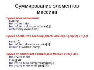 Суммирование элементов массива Сумма всех элементов: sum:=0; for i:=1 to n do fo