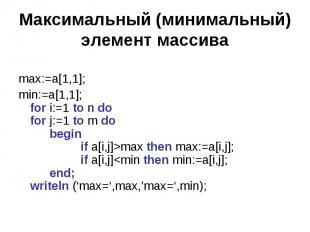 Максимальный (минимальный) элемент массива max:=a[1,1]; min:=a[1,1];for i:=1 to