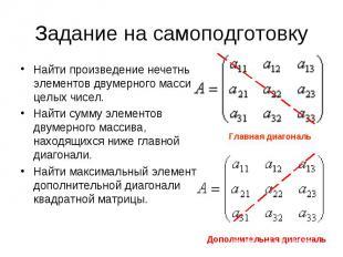 Найти произведение нечетных элементов двумерного массива целых чисел. Найти сумм