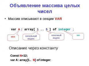 Объявление массива целых чиселМассив описывают в секции VAR Описание через конст