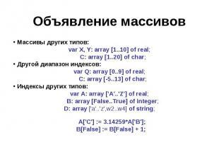 Объявление массивов Массивы других типов:var X, Y: array [1..10] of real; C: arr