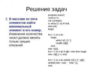 Решение задач 2. В массиве из пяти элементов найти минимальный элемент и его ном
