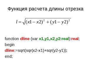 Функция расчета длины отрезка function dline (var x1,y1,x2,y2:real):real;begindl