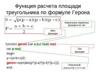 Функция расчета площади треугольника по формуле Герона function geron (var a,b,c