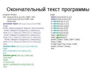 Окончательный текст программы program Smaxtr;Var xa,ya,xb,yb,xc,yc,a,b,c,Sabc: r
