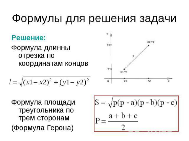 Решение:Формула длинны отрезка по координатам концовФормула площади треугольника по трем сторонам(Формула Герона)