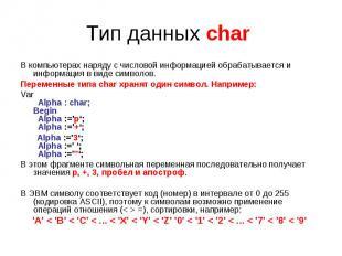 Тип данных char В компьютерах наряду с числовой информацией обрабатывается и инф