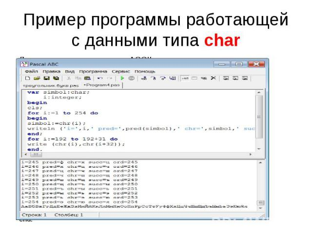 Пример программы работающей с данными типа char