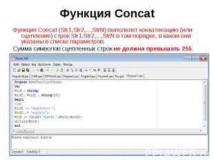 Функция Concat (Str1,Str2,...,StrN) выполняет конкатенацию (или сцепление) строк