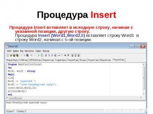 Процедура Insert Процедура Insert вставляет в исходную строку, начиная с указанн