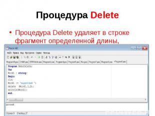 Процедура Delete Процедура Delete удаляет в строке фрагмент определенной длины,