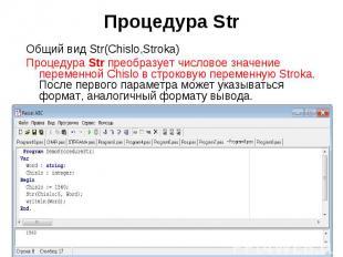 Общий вид Str(Chislo,Stroka)Процедура Str преобразует числовое значение переменн