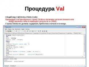 Общий вид Val(Stroka,Chislo,Code)Процедура Val преобразует строку Stroka в велич