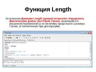 Встроенная функция Length (длина) позволяет определить фактическую длину текстов