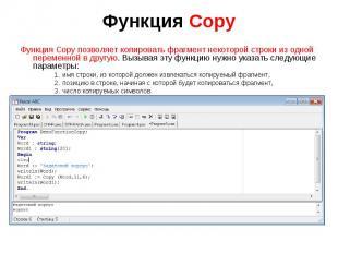 Функция Copy позволяет копировать фрагмент некоторой строки из одной переменной