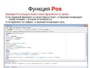 Функция Pos осуществляет поиск фрагмента в строке.Если заданный фрагмент в строк