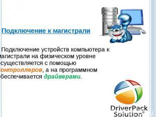 Подключение к магистрали Подключение устройств компьютера к магистрали на физиче