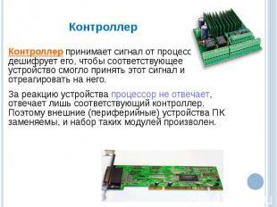 Контроллер принимает сигнал от процессора и дешифрует его, чтобы соответствующее