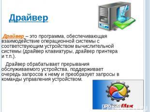 Драйвер – это программа, обеспечивающая взаимодействие операционной системы с со