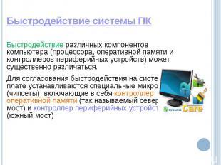 Быстродействие системы ПК Быстродействие различных компонентов компьютера (проце