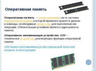 Оперативная память—энергозависимаячасть системыкомпьютерной памяти, в которо