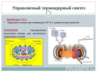 Управляемый термоядерный синтез Проблемы УТС:Удержание плазмы при температуре 10