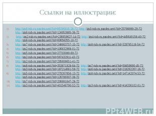 Ссылки на иллюстрации: http://im8-tub-ru.yandex.net/i?id=99286816-28-72; http://