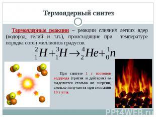 Термоядерный синтез Термоядерные реакции – реакции слияния легких ядер (водород,