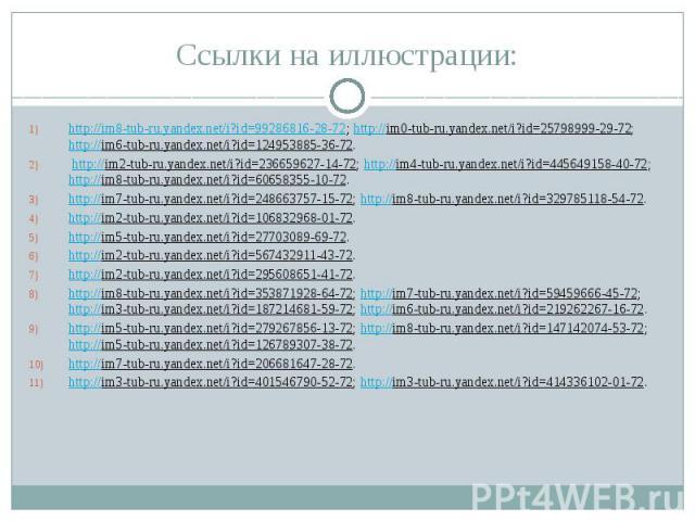 Ссылки на иллюстрации: http://im8-tub-ru.yandex.net/i?id=99286816-28-72; http://im0-tub-ru.yandex.net/i?id=25798999-29-72; http://im6-tub-ru.yandex.net/i?id=124953885-36-72. http://im2-tub-ru.yandex.net/i?id=236659627-14-72; http://im4-tub-ru.yandex…