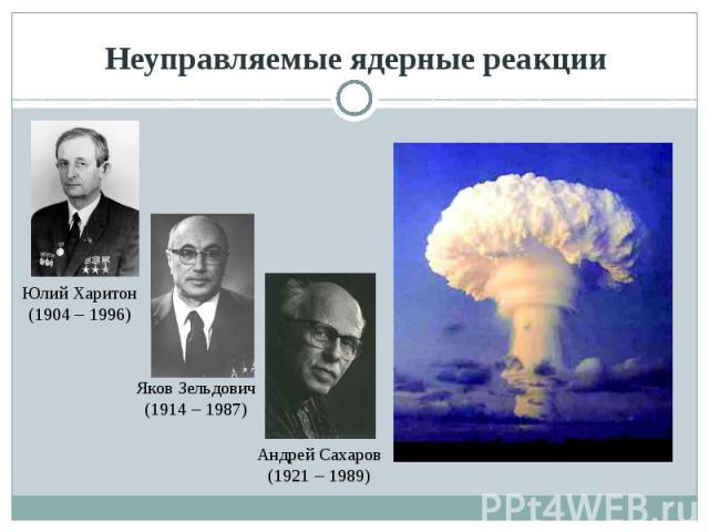 Неуправляемые ядерные реакции