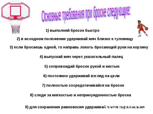 Основные требования при броске следующие: