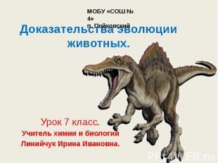 Доказательства эволюции животных МОБУ «СОШ № 4»п. Пойковский Урок 7 класс.Учител