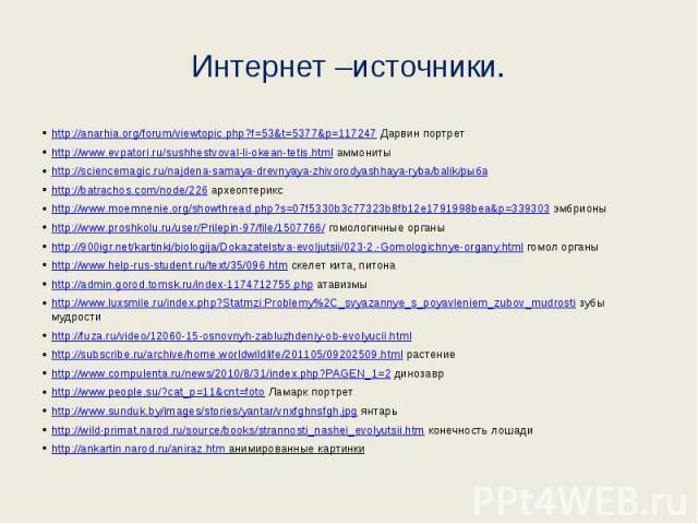 http://anarhia.org/forum/viewtopic.php?f=53&t=5377&p=117247 Дарвин портретhttp://www.evpatori.ru/sushhestvoval-li-okean-tetis.html аммониты http://sciencemagic.ru/najdena-samaya-drevnyaya-zhivorodyashhaya-ryba/balik/рыбаhttp://batrachos.com/node/226…