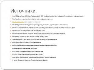 http://900igr.net/fotografii/biologija/Tipy-prostejshikh/005-Obschaja-kharakteri