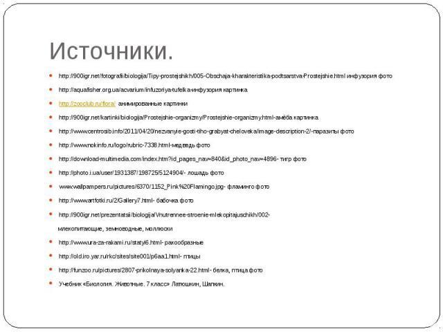 http://900igr.net/fotografii/biologija/Tipy-prostejshikh/005-Obschaja-kharakteristika-podtsarstva-Prostejshie.html инфузория фотоhttp://aquafisher.org.ua/acvarium/infuzoriya-tufelka-инфузория картинкаhttp://zooclub.ru/flora/ анимированные картинки h…