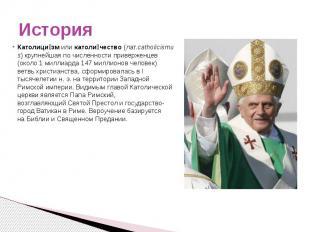 История Католицизмиликатоличество(лат.catholicismus) крупнейшая по численност