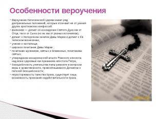 Особенности вероучения Вероучение Католической Церкви имеет ряд доктринальных по