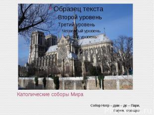 Католические соборы МираСобор Нотр – дам – де – Пари,Париж, Франция