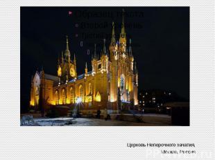 Церковь Непорочного зачатия,Москва, Россия