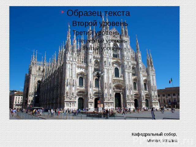 ,Кафедральный собор,Милан, Италия