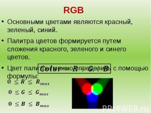 RGB Основными цветами являются красный, зеленый, синий. Палитра цветов формирует