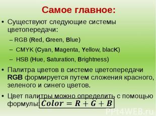 Существуют следующие системы цветопередачи:RGB (Red, Green, Blue) CMYK (Cyan, Ma