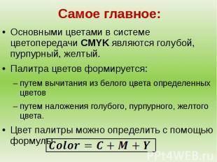 Основными цветами в системе цветопередачи CMYK являются голубой, пурпурный, желт