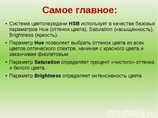 Система цветопередачи HSB использует в качестве базовых параметров Hue (оттенок