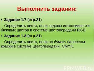 Задание 1.7 (стр.21) Определить цвета, если заданы интенсивности базовых цветов