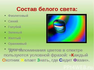 Состав белого света:ФиолетовыйСинийГолубойЗеленыйЖелтыйОранжевыйКрасный Для запо