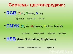 Системы цветопередачи: RGB (Red, Green, Blue)CMYK (Cyan, Magenta, Yellow, blacK)