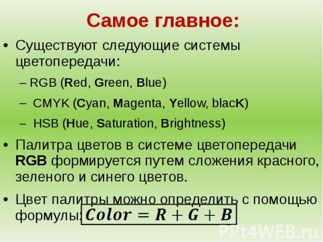 Существуют следующие системы цветопередачи:RGB (Red, Green, Blue) CMYK (Cyan, Magenta, Yellow, blacK) HSB (Hue, Saturation, Brightness)Палитра цветов в системе цветопередачи RGB формируется путем сложения красного, зеленого и синего цветов. Цвет пал…