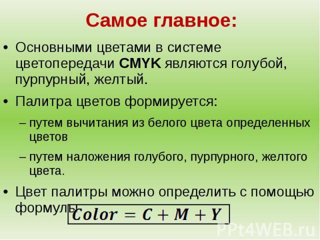 Основными цветами в системе цветопередачи CMYK являются голубой, пурпурный, желтый.Палитра цветов формируется:путем вычитания из белого цвета определенных цветовпутем наложения голубого, пурпурного, желтого цвета.Цвет палитры можно определить с помо…